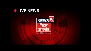 News18 Bihar Jharkhand LIVE | Bihar News | Jharkhand News | Hindi News