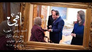 بالفيديو.. «التضامن الاجتماعي» تنتج فيلما عن الأمهات المثاليات