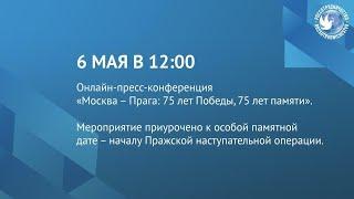 Пресс-конференция онлайн «Москва – Прага: 75 лет Победы, 75 лет памяти»