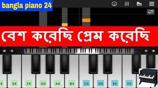 Besh Korechi Prem Korechi ll(perfect) Piano Tutorial 2017 ll Bangla Piano 24 ll