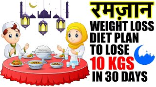 Ramzan Diet Plan Hindi To Lose Weight | Ramadan Meal Plan For Weight Loss | Lose 10 Kgs In 1 Month