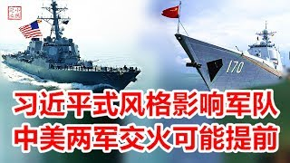 习近平式风格影响军队 中美两军交火可能提前 2018.10.15 No.273