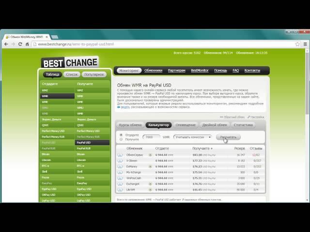 Как обменять вебмани WMR на PayPal?
