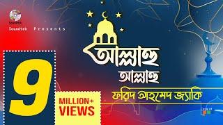 Allahu Allahu | আল্লাহু আল্লাহু | Farid Ahmed Jacky | Bangla Islamic Song | Soundtek