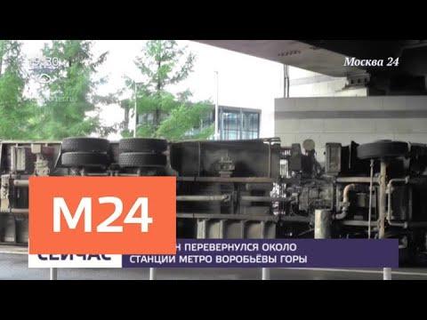 Автокран перевернулся около станции метро Воробьевы горы - Москва 24