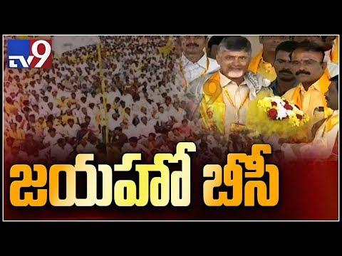 Chandrababu speech at Jayaho BC Public Meeting || Rajahmundry - TV9