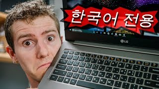 The KOREAN laptop you CAN'T buy!