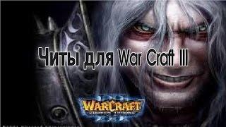 Чит-коды для WarCraft III (в описании)