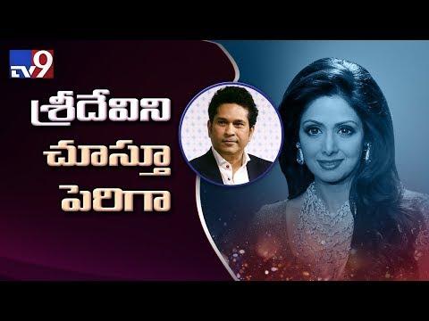 I grew up watching Sridevi - Sachin Tendulkar - TV9 thumbnail