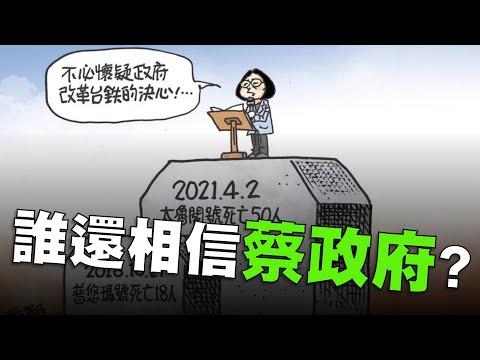 電廣-揮文看社會-20211018 誰還相信蔡政府?