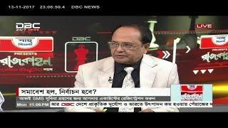 সমাবেশ হল, নির্বাচন হবে? || রাজকাহন || Rajkahon 2  DBC NEWS 13/11/17