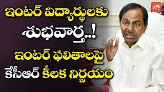 CM KCR Good News for Inter Student | Telangana Inter Results 2019 Controversy