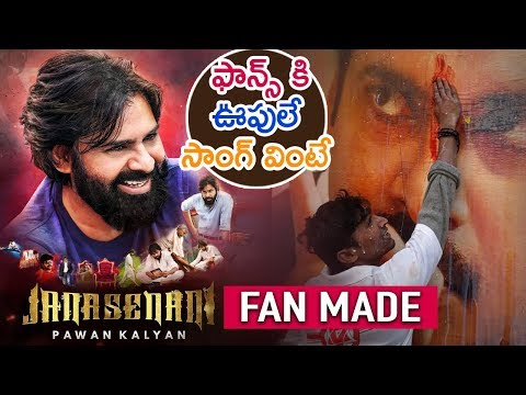 Pawan Kalyan Birthday Special Song | Fan Made | PSPK Birthday Song 2018