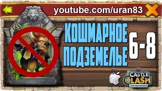 Кошмарное Подземелье 6-8 без Минотавра, Мага Духа. Insane Dungeon F2P Castle Clash #421