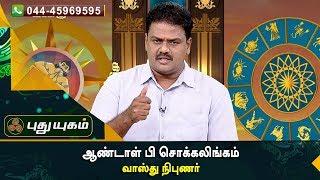வாஸ்து சந்தேகங்கள் மற்றும் விளக்கங்கள் | Neram Nalla Neram | 09/10/2017 | Puthuyugam TV