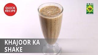 Khajoor Ka Shake | Quick Recipe | Masala TV