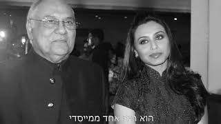 Rani Mukerji's father Ram Mukherjee dies at 84 (כתוביות בעברית)