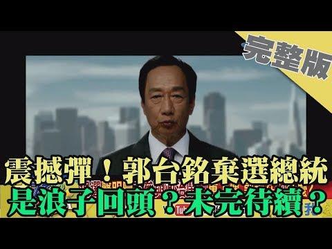 台灣-大政治大爆卦-20190917 1/2 震撼彈!郭台銘棄選總統 是浪子回頭?未完待續?
