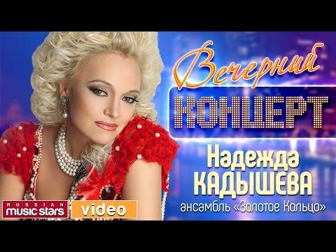Вечерний Концерт - Надежда Кадышева и Золотое Кольцо ✬ Юбилей в Кремле ✬ 30 Лет На Сцене ✬ 2015 год
