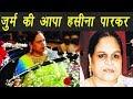 Haseena Parkar, Mumbai की जुर्म की आपा की  Life Story | वनइंडिया हिंदी