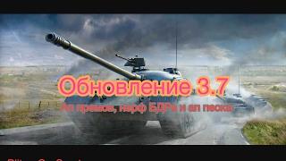 Обновление 3.7 в World of Tanks Blitz - Шикарные новости - [WoT: Blitz]