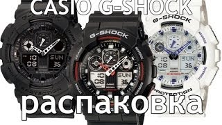Распаковка CASIO G-SHOCK GA100