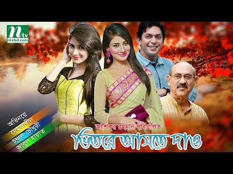 Bangla Natok - Vitore Aste Dao (ভিতরে আসতে দাও) | Mehjabin, Chanchal Chowdhury, Abul Hayat