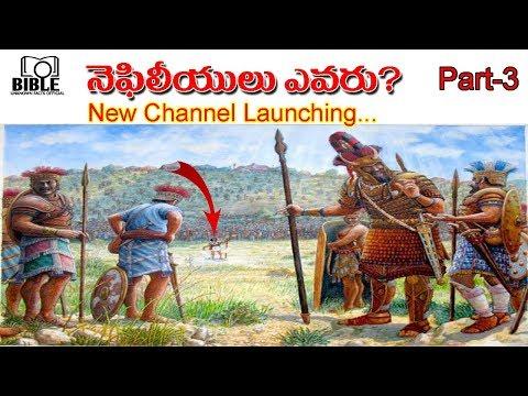 నెఫిలీయుల చరిత్ర ఫుల్ వీడియో Who was nefhilims? Part-3 Full video Telugu #BibleUnknownFactsTelugu