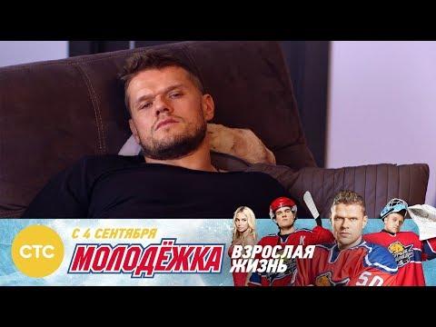 Мужской разгорор Молодежка Взрослая жизнь