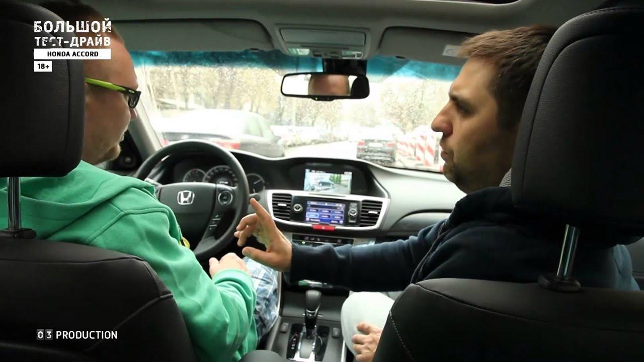 Тест-драйвы и статьи о Honda Accord