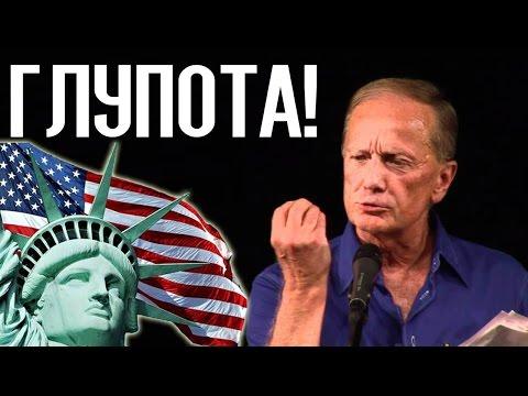 Глупота по-американски. Концерт Михаила Задорнова