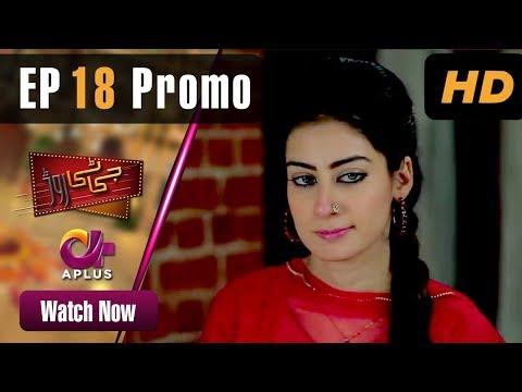 GT Road - Episode 18 Promo | Aplus Dramas | Inayat, Sonia Mishal, Kashif, Memoona | Pakistani Drama