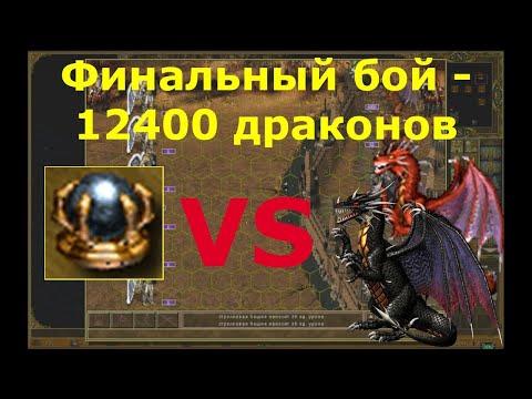 Летсплей Герои Меча и Магии 3. Дыхание смерти - Финальный бой против 12400 драконов