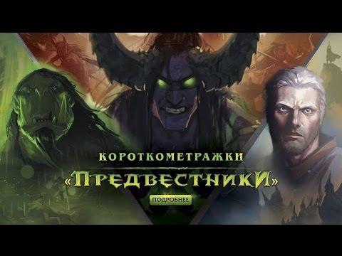 «Предвестники» короткометражные ролики | WoW legion