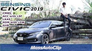 Honda Sensing ใน Civic Turbo RS ช่วยให้ปลอดภัยอย่างไร