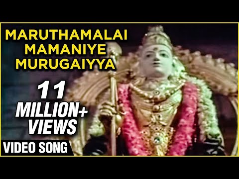Maruthamalai Mamaniye Murugaiyya - Deivam - Devotional Tamil Song video
