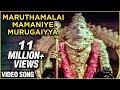 Download Maruthamalai Mamaniye Murugaiyya - Deivam - Devotional Tamil Song MP3 song and Music Video
