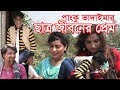 Short Film || ছাত্র জীবনের প্রেম || Love in student Life || Channel 360 HD