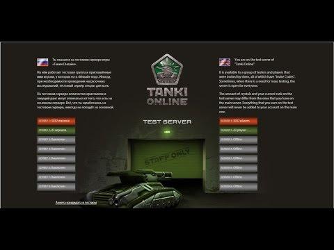 test.tankionline.com