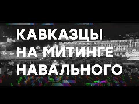 Кавказцы на митинге Навального \ Манежная площадь 07.10.2017