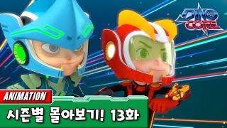 [다이노코어] 에볼루션 | 전체 시즌 몰아보기 - 13화 ㅣ묶음영상 다시보기ㅣ 변신로봇