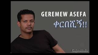 Geremew Assefa - Kerbeshign (ቀርበሺኝ) - New Ethiopian Music 2016