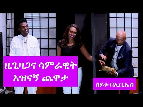 Seifu on EBS: Entertaining Game With ZigiZaga And Samrawit