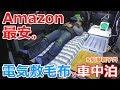 Amazon最安の超省電力な電気敷毛布で真冬の快適車中泊
