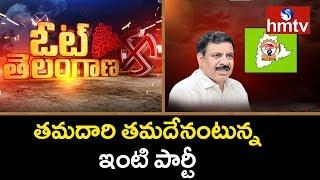 Telangana Congress Shock to Inti Party | Vote Telangana | hmtv