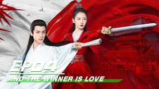 【SUB】E04:Leo Luo&Yukee Chen, the romantic story in turbulent world| And The Winner Is Love月上重火|iQIYI