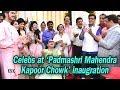 Jeetendra unveils 'Padmashri Mahendra Kapoor Chowk' in Mumbai- Video