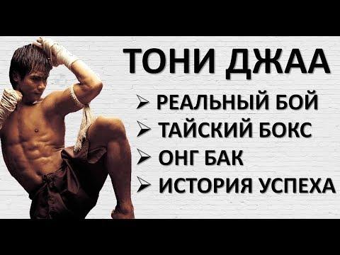 Тони Джа: реальный бой, тайский бокс в ММА, Онг Бак