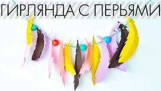 Гирлянда с перьями из бумаги своими руками