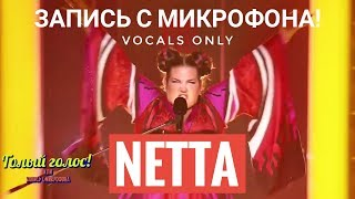 Voice from the microphone: Netta - Toy (Only Vocals) Eurovision 2018